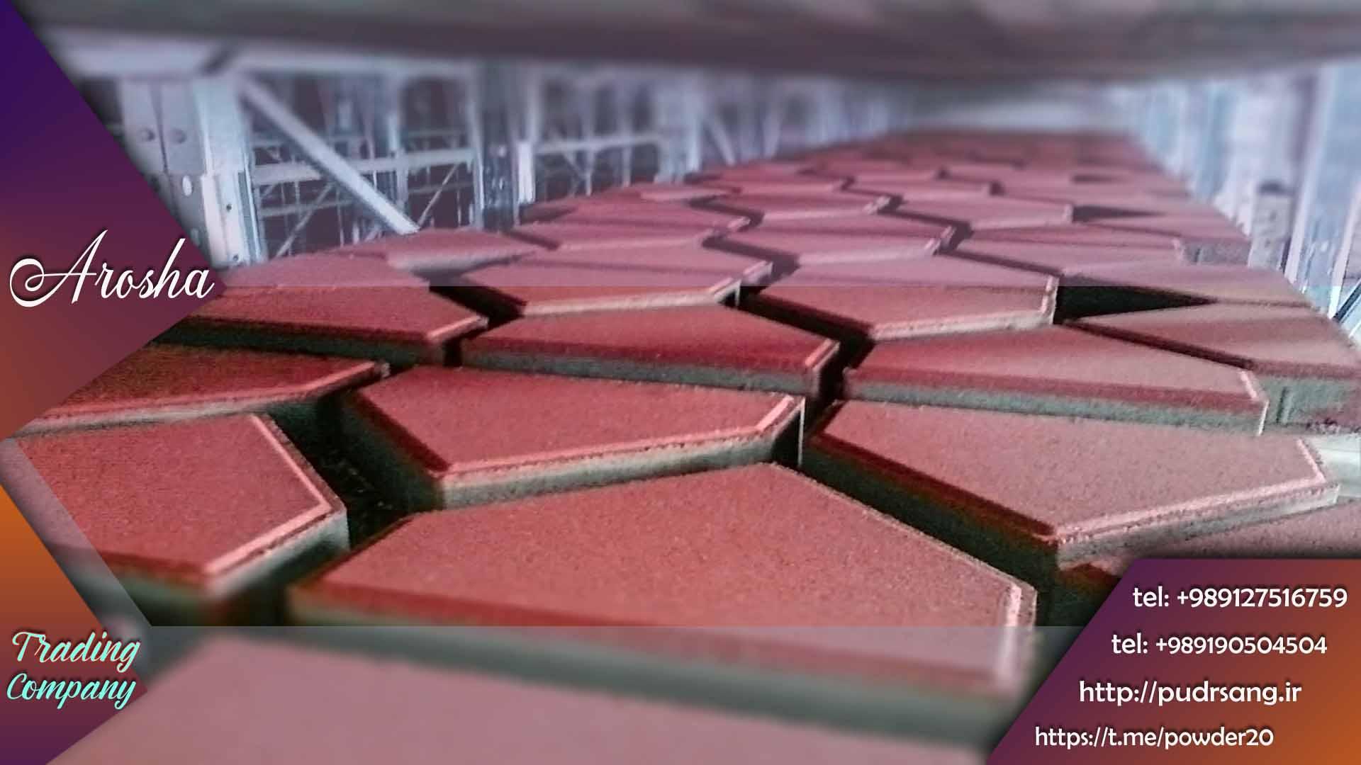 پودر اکسید آهن جهت تولید سیمان رنگی