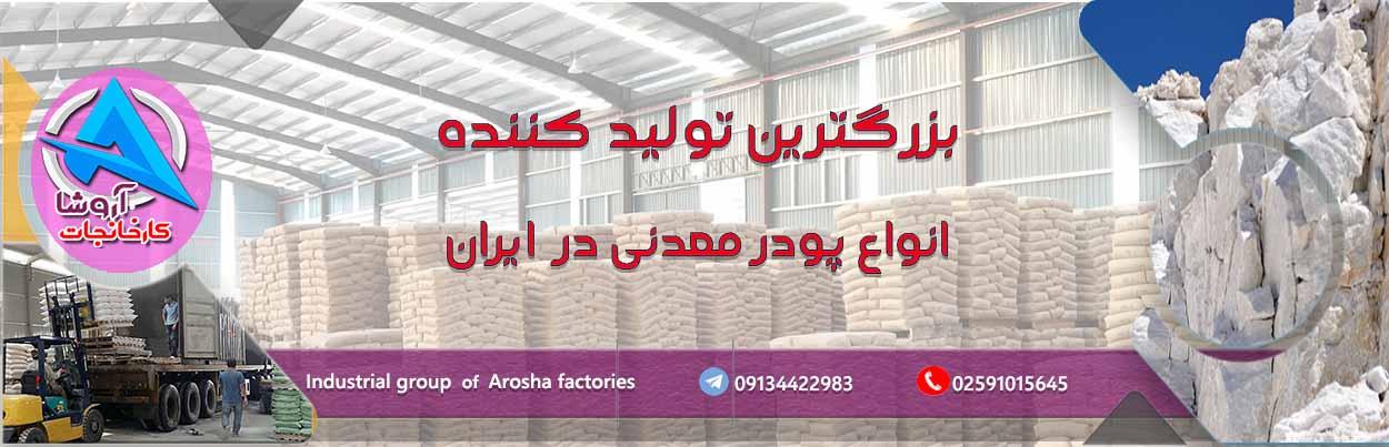 بازاربزرگ تولید و فروش انواع پودر سنگ و کربنات کلسیم